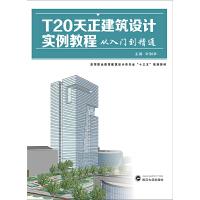 T20天正建筑设计实例教程从入门到精通