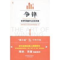 【正版二手书9成新左右】争锋 凌语嫣 人民文学出版社