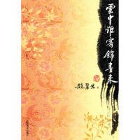【正版二手书9成新左右】云中谁寄锦书来 赵丽宏 人民文学出版社