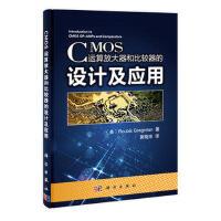 CMOS运算放大器和比较器的设计及应用 Roubik Gregorian 科学出版社