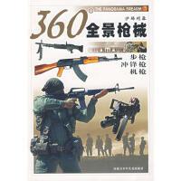 360全景枪械 冲锋枪 机枪,《360°全景枪械》编写组,内蒙古少儿出版社,9787531220299