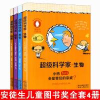 超级科学家全套4册 生物/数学/天文/地质 安徒生儿童图书奖科普读物7-10-12岁儿童科普百科书籍 三四五六年级小学