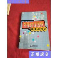 【二手旧书9成新】智能建筑图纸的画法与技巧/许盘清等
