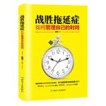 【到手价8.8】战胜拖延症一如何管理自己的时间