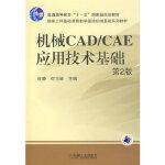 """机械CAD/CAE应用技术基础第2版(普通高等教育""""十一五""""*规划教材) 杜静,何玉林 机械工业出版社 9787111"""
