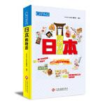 日本购物游,GOOD TIME辑部,文化发展出版社【新书店 正版书】