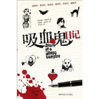 吸血鬼日记 [美]蒂姆•柯林斯 ,刘乃清 湖南师范大学出版社 9787564804381