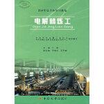 电解精炼工 王辉 中南大学出版社有限责任公司 9787811054286