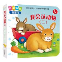 童立方・婴儿启蒙认知低幼纸板图画书:我会认动物(二)