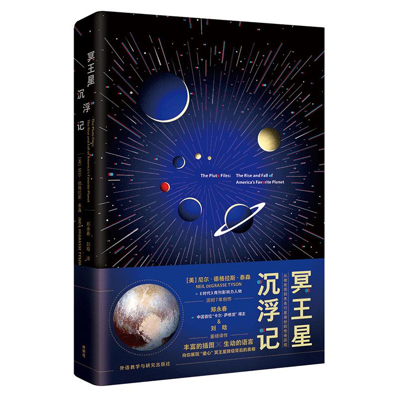 """冥王星沉浮记 卡尔·萨根奖得主郑永春重磅译著,降级风波中心人物尼尔·泰森揭秘""""爱心""""冥王星降级背后的真相,天文名家卞毓麟、陈炯林、朱进作序推荐,附赠3D红蓝滤镜,立体还原冥王星表面的冰封世界"""