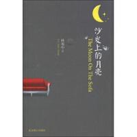 【二手书8成新】沙发上的月亮 林苑中 北京燕山出版社