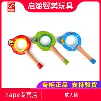 Hape放大镜科学实验儿童3岁+益智玩具兴趣爱好培养生活男女孩
