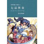 七品侠童,孟宪明,海天出版社【新书店 正版书】