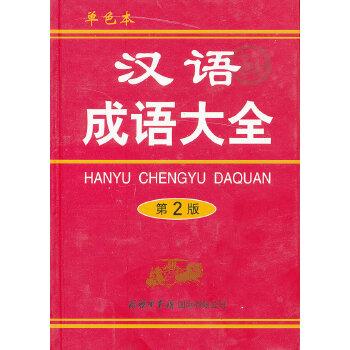 汉语成语大全(第2版单色本)(精)
