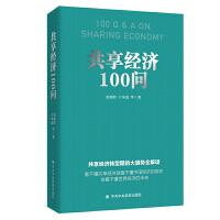 共享经济100问 (团购请致电400-106-6666转6)