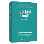 共享经济100问 (团购请致电010-57993380)