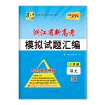 天利38套 高考攻略 2020浙江省新高考模拟试题汇编 新高考11月版--语文