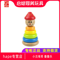 Hape小丑堆塔 叠叠乐1-2岁宝宝婴幼儿儿童叠叠高典藏益智玩具木制