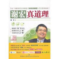 【正版二手书9成新左右】谢宏真道理 谢宏 现代教育出版社