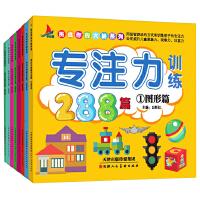 专注力训练288篇8册 挑战你的大脑系列 全脑开发阶梯式训练 3-6-9岁幼儿童逻辑思维训练益智游戏书 幼儿启蒙早教左