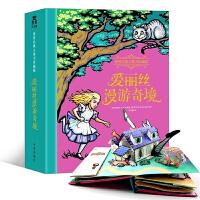 爱丽丝梦游仙境3D立体书珍藏版 中文纪念版原版礼盒精装 乐乐趣世界经典文学名著童话故事书6-8-10-12岁儿童礼物绘