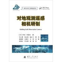 对地观测遥感相机研制 国防工业出版社