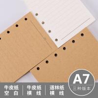 活页记事本笔记本A7活页替芯手帐本芯100g道林纸活页纸