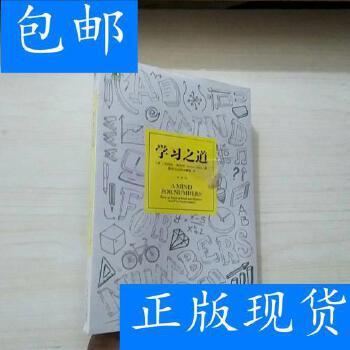 [二手旧书9成新]学习之道() 正版旧书,放心下单,无光盘及任何附书品