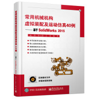 常用机械机构虚拟装配及运动仿真40例――基于SolidWorks2015(含DVD光盘1张)