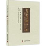 科学技术史研究六十年 中国科学院自然科学史研究究所论文选(第二卷)