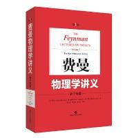 费曼物理学讲义:新千年版(第1卷)
