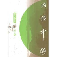 【正版二手书9成新左右】诵读中国(高中卷:现当代部分 人民文学出版社 人民文学出版社