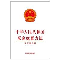 中华人民共和国反家庭暴力法(含草案说明)团购电话010-57993380