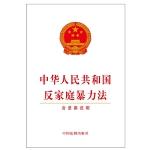 中华人民共和国反家庭暴力法(含草案说明)团购电话400-106-6666转6