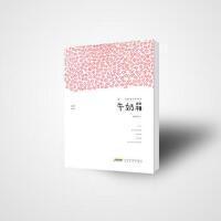 【二手书旧书95成新】 张一一亲情奇幻系列之牛奶箱 杨�B清 9787539659848