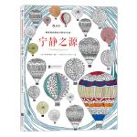秘密花园涂绘学院丛书:宁静之源,[英] 克里斯蒂娜・罗斯(Christina Rose),北京联合出版公司,97875