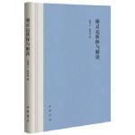 谢灵运新探与解读 姜剑云,霍贵高 中华书局【新华书店 品质无忧】