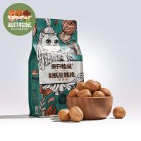 【三只松鼠_草本味纸皮核桃500g】新疆特产薄皮炒货坚果干果带壳