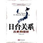 【新书店正版】日台关系的历史和现状 贾超为 华艺出版社