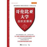 哥伦比亚大学组织发展课 W. Warner Burke 中国青年出版社 9787515314433