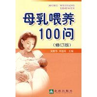 母乳喂养100问(修订版)