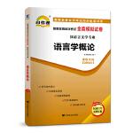 自考教材2019 配套试卷 自学考试全真模拟试卷(汉语言文学专业):语言学概论