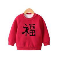 新年装男童卫衣冬季童装儿童上衣女宝宝冬装打底衫
