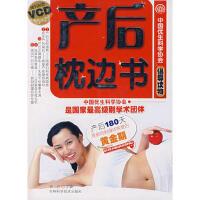 【二手书8成新】产后枕边书(附 徐方 吉林科学技术出版社