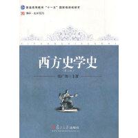 【正版二手书9成新左右】西方史学史(第三版 张广智 复旦大学出版社