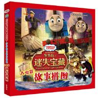 托马斯和朋友们 多多岛之迷失宝藏大电影故事拼图,英国HIT娱乐公司,外语教学与研究出版社,9787513569415
