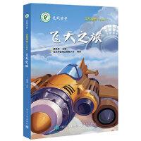 飞天之旅,胡晓峰,电子工业出版社,9787121361456