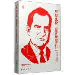 尼克松:白宫最后岁月【正版图书 质量保证】