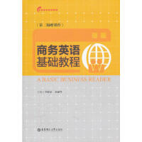 【二手书8成新】商务英语基础教程(第二版 李德荣 华东理工大学出版社