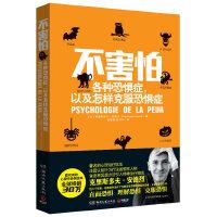 不害怕:各种恐惧症,以及怎样克服恐惧症,克里斯多夫・安德烈(Christophe André)著 黄晓楚,湖南文艺出版
